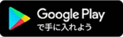 「Google Play」リンク