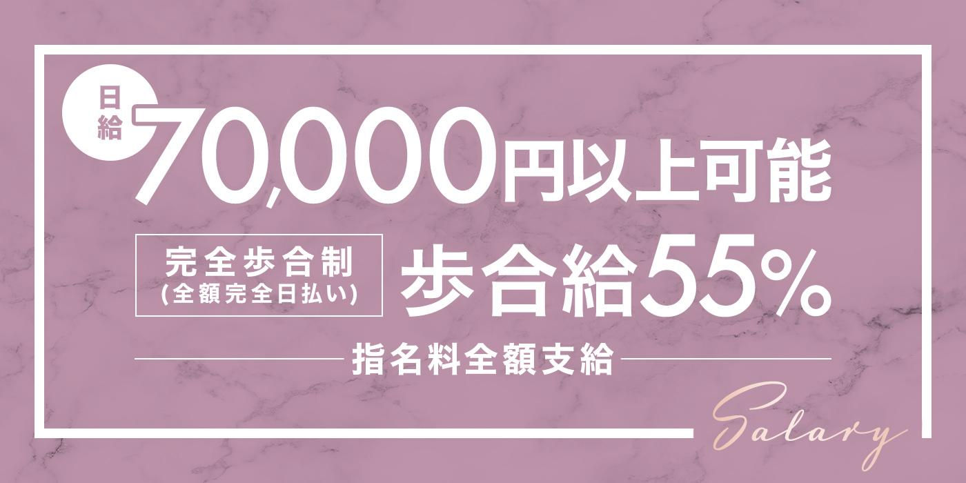 日給70,000円以上可能